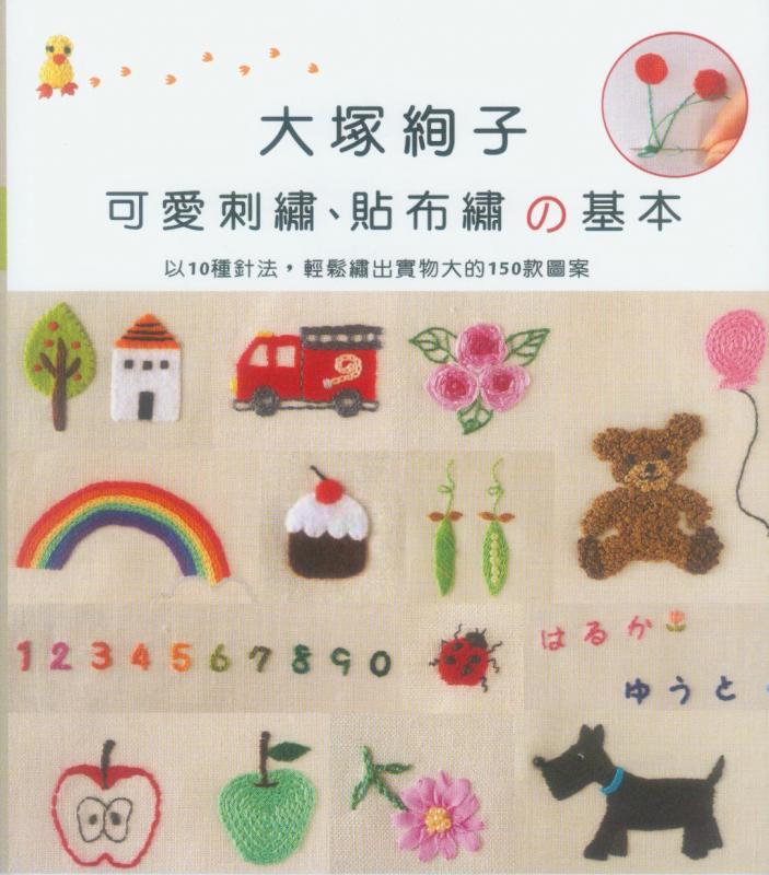 书中收录维妙维肖的小动物,色彩缤纷的花朵……总共150种精致可爱的
